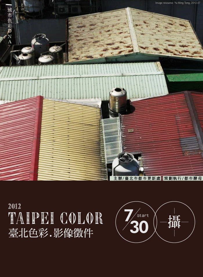 cityyeast, taipei city color, photography,