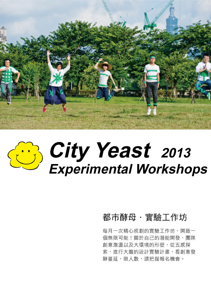 都市酵母,水越設計,實驗工作坊,都市酵母客廳,CITY YEAST, AGUA Design, experimental workshop, design workshop