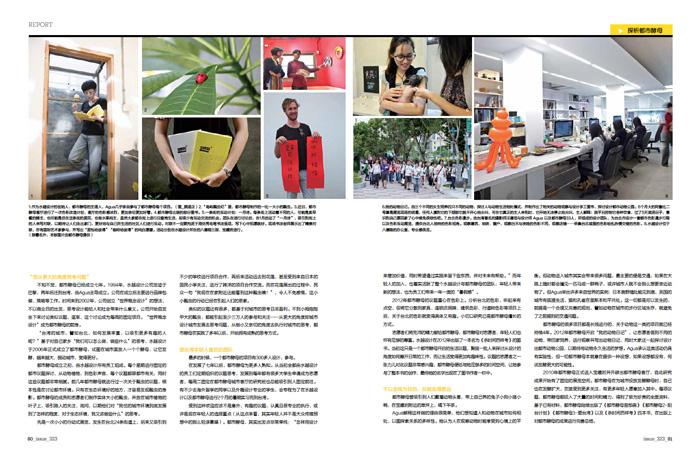 水越設計, 都市酵母, city yeast, AGUA Design, 城市畫報, 寶藏巖