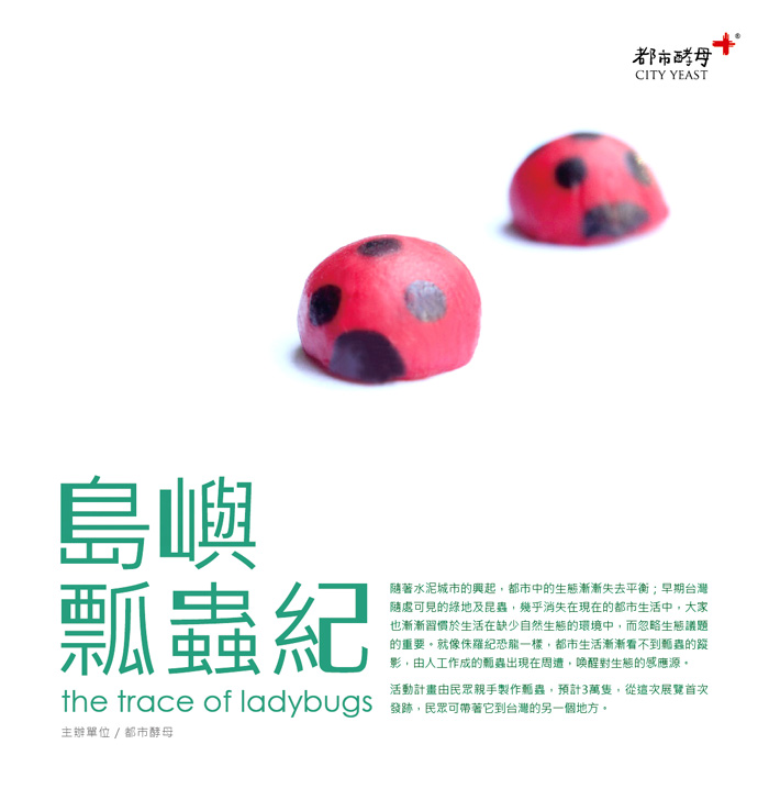 都市酵母, cityyeast, 瓢蟲紀, trace of ladybugs, AGUA Design, 水越設計