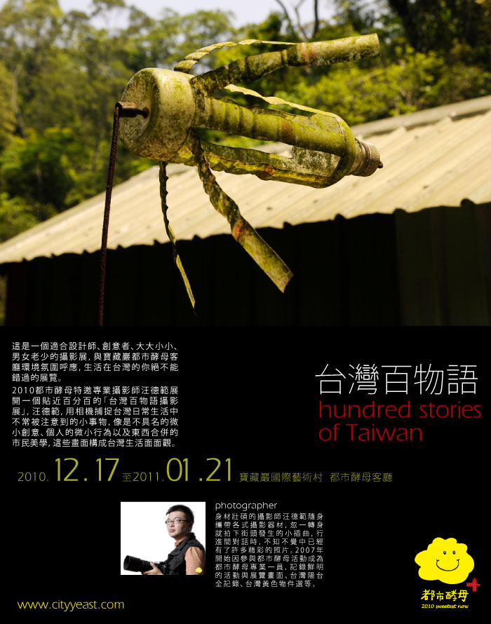 都市酵母, city yeast, 攝影師 汪德範, photographer wonderful, hundred storys of Taiwan, 台灣百物語, 水越設計, AGUA Design