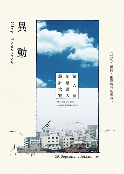 都市酵母.都市生態圈  vive la nature! city ecosystem, 水越設計, eco system, epson, city tomorrow