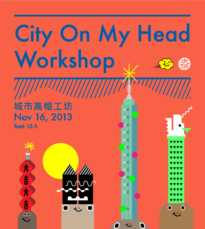 水越, 工作營, 城市高帽, city yeast, city on my head, workshop