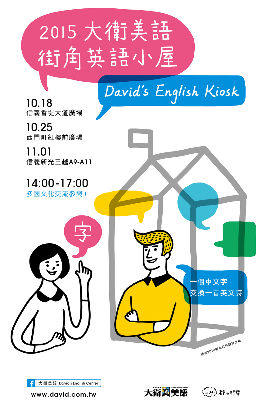 水越設計, 都市酵母, city yeast, AGUA Design, 街角英語區,大衛美語, David's English Kiosk,David's English Center,說英文