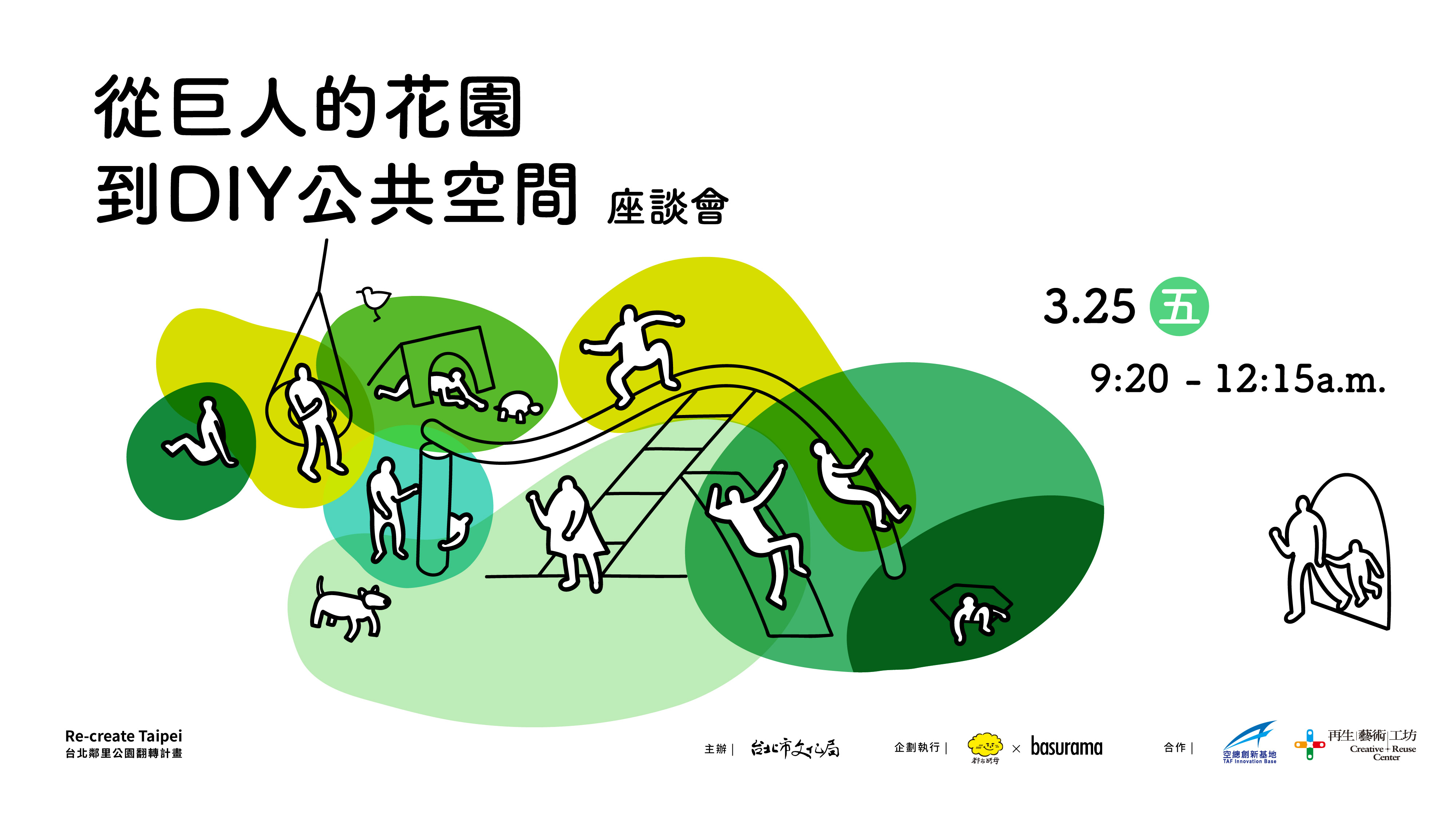 都市酵母, 水越設計, basurama, 台北鄰里公園翻轉計畫, re-create Taipei, 2016台北世界設計之都, WDC Taipei, world design capital Taipei, park, 公園, 公共空間