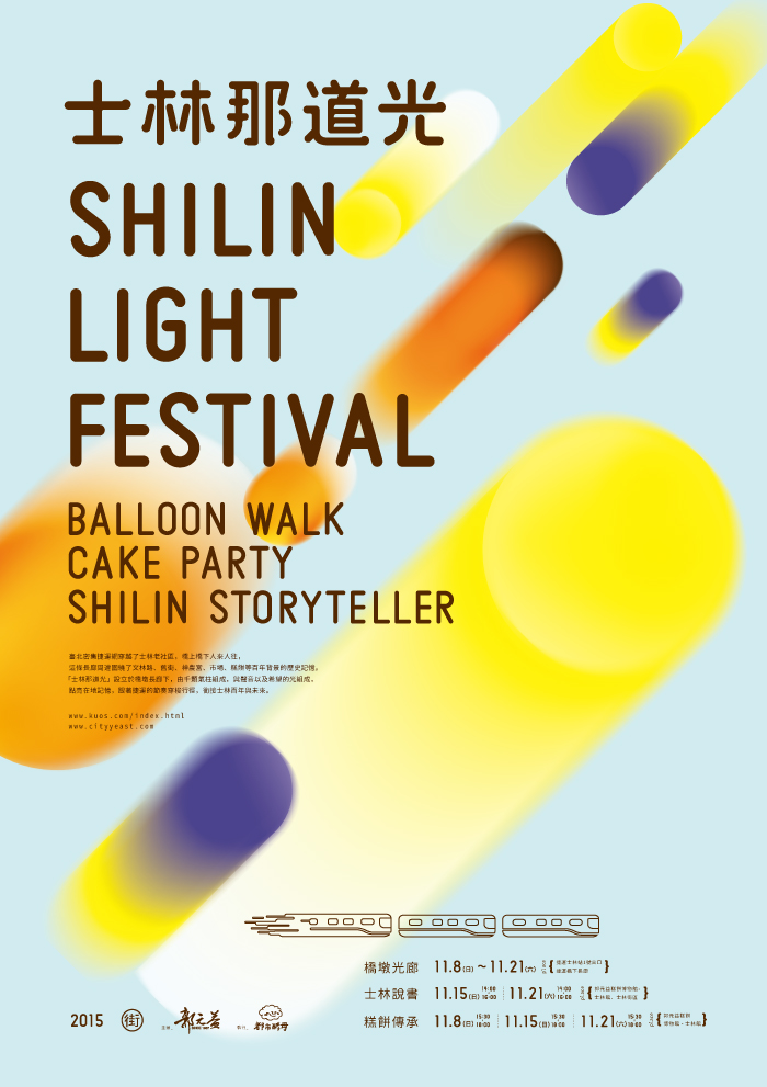 水越設計, 都市酵母, city yeast, AGUA Design, 士林那道光, Shilin Light Festival,橋墩光廊,Balloon Walk,士林說書,Shilin Storyteller,糕餅傳承,Cake Party,臺北街角遇見設計, 臺北世界設計之都 2016,world design capital, 郭元益,郭元益糕餅博物館,Kuo Yuan Ye Museum of Cake and Pastry,Shih Lin,士林